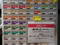 横浜家系ラーメン つばさ家 立川店@東京都立川市 食券機