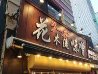 花木流味噌ラーメン@東京都八王子市 入り口