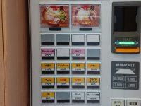 花木流味噌ラーメン@東京都八王子市 食券機