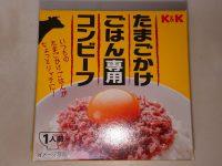 K&Kたまごかけごはん専用コンビーフ@国分グループ本社 パッケージ