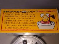 K&Kたまごかけごはん専用コンビーフ@国分グループ本社 パッケージ横 美味しい食べ方
