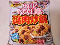 カップヌードル謎肉炒飯@日清食品 パッケージ