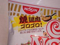 カップヌードル謎肉炒飯@日清食品 焼謎肉ゴロゴロ