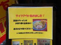 ラーメン 八王子田田(ダダ)@東京都八王子市 テイクアウトのお知らせ