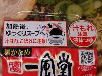 一風堂監修 博多とんこつラーメン@セブンイレブン  加熱後、ゆっくりスープ 表記