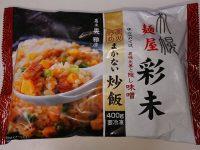 札幌麺屋 彩未監修 まかない炒飯@PLUSワン パッケージ