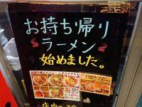 樽座 子安店@東京都八王子市 お持ち帰りラーメン 始めました 看板