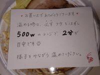樽座 子安店@東京都八王子市 ガッツ麺 温め方