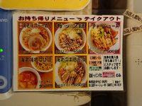 樽座 子安店@東京都八王子市 テイクアウトメニュー