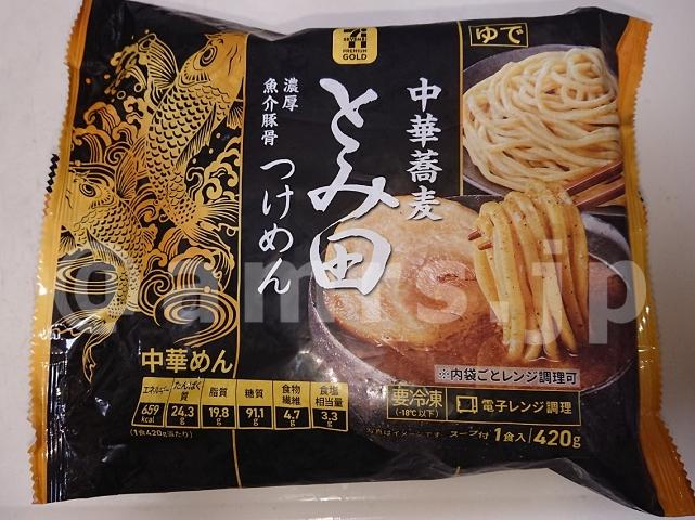 セブン つけ麺