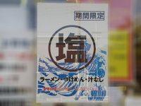 ラーメンエース@東京都八王子市 期間限定 塩味