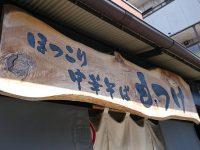 ほっこり中華そば もつけ@東京都八王子市 入り口