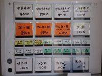 ほっこり中華そば もつけ@東京都八王子市 食券機