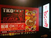 肉煮干中華そば さいころ 中野本店@東京都中野区 入り口 テンカウント