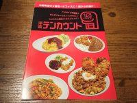 肉煮干中華そば さいころ 中野本店@東京都中野区 テンカウントメニュー