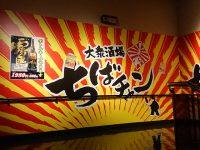 大衆酒場 ちばチャン 八王子店@東京都八王子市 入り口