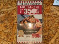 野菜を食べるカレーcamp 新橋店@東京都港区 キャンペーンメニュー
