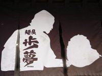 麺屋 歩夢 淵野辺本店@神奈川県相模原市 入り口