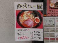 らーめん 谷瀬家@東京都港区 限定 豚骨カレー麺