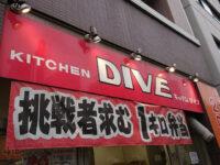 KITCHEN DIVE(キッチン ダイブ)@東京都江東区 入り口