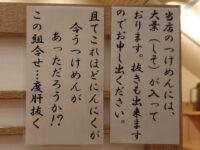 孫鈴舎(マゴリンシャ)@東京都千代田区 つけめんアップデートのお知らせ