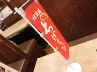 大衆酒場 ちばチャン 秋葉原中央通り店@東京都八王子市 ハイボール 59円 ちばチャンフラッグ