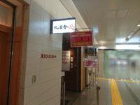 六厘舎@東京ラーメンストリート(東京都千代田区) 入り口