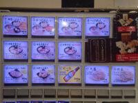 六厘舎@東京ラーメンストリート(東京都千代田区) 食券機