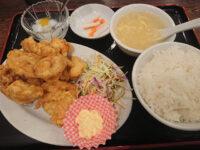 勇極酒家(ユウゴクシュカ)@東京都八王子市 鶏肉の唐揚げ 定食セット