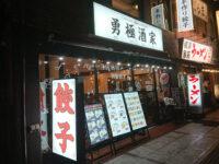 勇極酒家(ユウゴクシュカ)@東京都八王子市 入り口