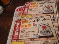 勇極酒家(ユウゴクシュカ)@東京都八王子市 飲み放題メニュー