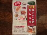 勇極酒家(ユウゴクシュカ)@東京都八王子市 飲み放題付き餃子食べ放題メニュー