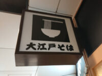駅そば 大江戸そば 浜松町店@東京都港区 入り口