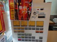 ラーメンエース@東京都八王子市 食券機 焦がしアブラお知らせ