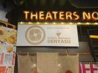 潮ラーメン でんやす@ラーメンスクエア(東京都立川市) 入り口
