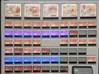 潮ラーメン でんやす@ラーメンスクエア(東京都立川市) 食券機