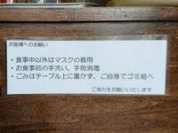八王子 響@東京都八王子市 コロナ対策