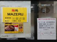 麺処 MAZERU(マゼル)@東京都千代田区 入り口