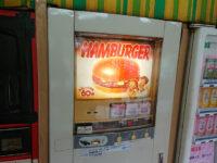 オートパーラー シオヤ@千葉県成田市 ハンバーガーの自動販売機
