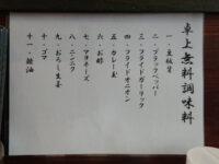 横浜家系 南大沢らーめん家@東京都八王子市 卓上無料調味料