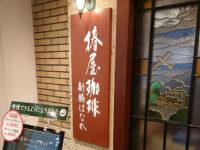 椿屋珈琲店 新橋はなれ@東京都港区 入り口