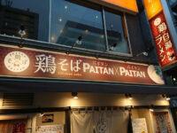 鶏そば PAITAN×PAITAN 新橋店@東京都港区 入り口