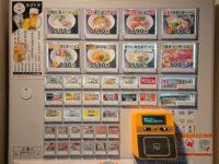 鶏そば PAITAN×PAITAN 新橋店@東京都港区 食券機