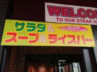 いきなりステーキ ニトリモール相模原店@ニトリモール相模原(神奈川県相模原市) 入り口