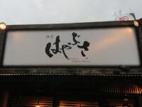 麺屋はやぶさ@東京都立川市 入り口