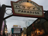 麺屋はやぶさ@東京都立川市 屋台村パラダイス 入り口
