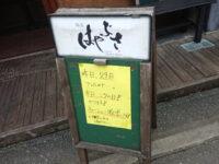 麺屋はやぶさ@東京都立川市 ニクの日のお知らせ