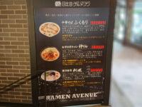 博多 新風 日比谷ラーメンアベニュー店@RAMEN AVENUE(東京都千代田区) 店舗紹介
