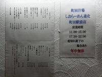 町田汁場 しおらーめん進化 町田駅前店@東京都町田市 営業時間とメニュー