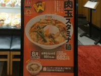 餃子の王将 イーアス高尾店@イーアス高尾(東京都八王子市) 肉玉スタミナ麺メニュー